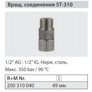 Вращающееся соединение ST 310; 1-2г - 1-2ш.