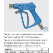 Курок ST3100 вход 1_2 г поворотный фитинг, выход байонет нерж, 60 бар, 100 л_мин.